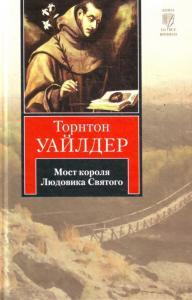 В средние века в каком-то городе обвалился мост, погибли люди, один из священослужителей решил разобраться почему они погибли,