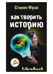 Книга про путешествие во времени