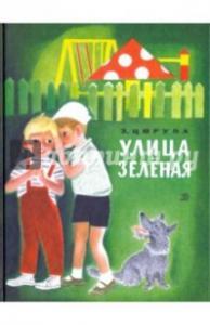 Детская книжка. Маленький мальчик живёт летом на даче под Новгородом у прадедушки и прабабушки - археологов.
