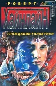 Фантастический роман по моему американского автора. Будущее, главный герой житель трущоб который по ходу сюжета окажется сыном миллиардера.