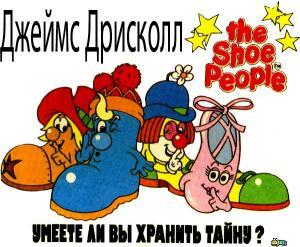 Детские книжки про живую обувь)))