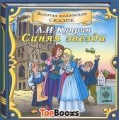 Давайте уже вспомним наконец сказку про принцессу-уродку...)))