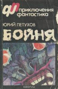 фантастическая повесть о будущем России.территория страны могильник отходов, населенный мутантами.печаталась в приложении к какому то журналу.
