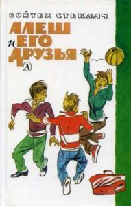 детская книжка про школьников