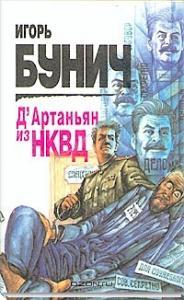 Ищу книгу - альтернативная история, воспоминания бывшего чекиста
