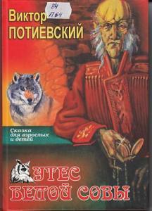 Привет! Помогите вспомнить детскую книжку про волшебный лес, зверей.