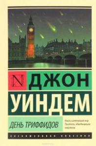 Иностранная фантастика 80-90х