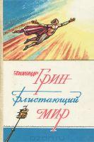 """Тем, кто любит Александра Грина и читал """"Блистающий мир"""". Вопрос о стихотворении."""
