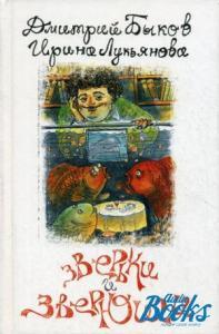 Забавный рассказ (или сказка) про ЗВЕРЬКА (не для детей)