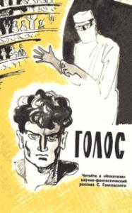 Знатокам советской литературы
