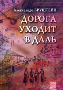 """Помогите вспомнить книгу. Книга о девочке еврейке, жившей в доревол. России, как она училась в гимназии, называется вроде """"В дали.."""" что-то такое"""