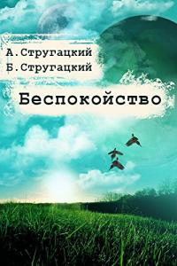 Пандора Стругацких