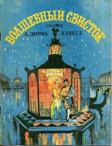 О красавице-венецианке и карлике