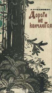Старая советская повесть о сибирской молодежи. Группа студентов-биологов отправляется в исследовательскую экспедицию в тайгу...