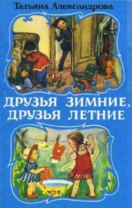 Небольшая книга про двух минских девочках-близняшках в тридцатые годы,  и годы второй мировой войны.