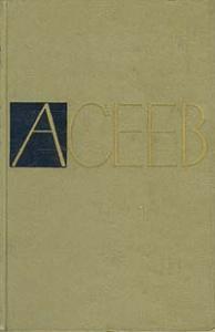 Эти стихи написаны Николаем Асеевым в 71 год