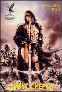 Помогите найти книгу на английском(в оригинале) фантастика из 90х_Джонна Болтон - Вирус Смерти
