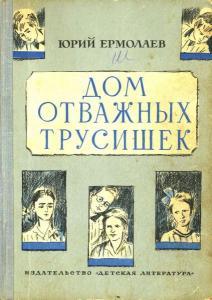 Помогите найти книгу по описанию: история  девочки (у нее были больные ножки), лечившейся в клинике доктора Елизарова