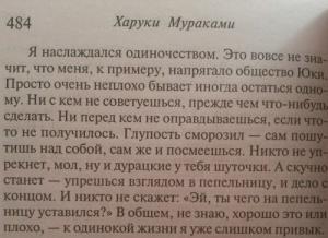 Как называется отрывок этой книги?