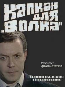 спектакль Ленинградского ТВ