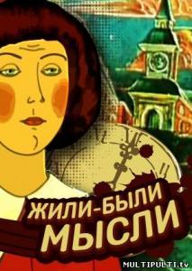 Мультфильм про сестер мыслей и странного мастера