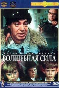 Детский фильм с Сенчиной