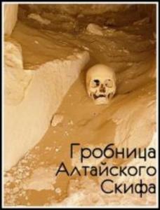 о Скитальцах