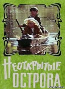 Детский фильм о мальчишках на болотах