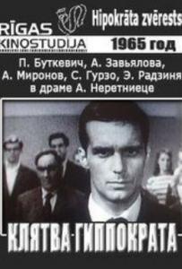 На советском корабле заболел мальчик. Врач поставил неверный диагноз. Мальчик умер от аппендицита. Врача судят.