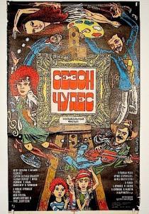 Фильм ужасов СССР