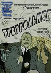 Советский (?) мультфильм для взрослых