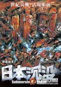 ищу фильм Гибель Японии, который был в прокате в начале 80-х, продолжительностью около 2 часов