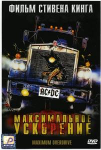 Иностранный фильм (триллер вроде) 80х-90х, про взбесившуюся технику (быт.техника, машины, авто, аппараты) они убивали людей...