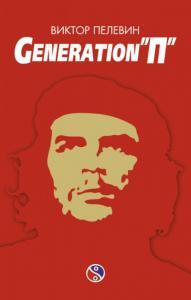 """Generation ""П"""