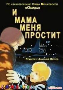 """советский мультфильм. Цитата из него: """"Я маму свою обидел, теперь никогда никогда с нею вместе не выйду..."""""""