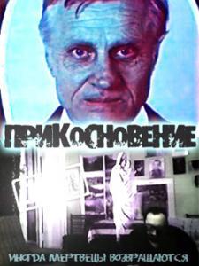 """Советский  фильм 80-90х, мистика-ужасы.Следователь пытается помочь женщине, которую """"зовет к себе"""", погибший вовремя несчастного случая, отец."""