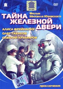Советский детский фильм годов 60-70 х