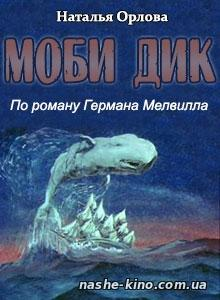 """Помогите вспомнить мультфильм по произведению """"Моби Дик"""""""