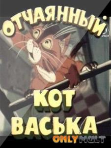 советский мультик про кота, которого закрыли на крыше.