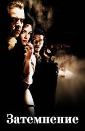 """Фильм называется """"Затмение"""", но Стефани Майер и Роберта Паттинсона не предлагать!)))"""