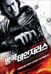 Как узнать, как называется фильм - боевик про наемника?