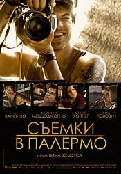 Очень хочу узнать название относительно нового фильма (по-моему французского или итальянского) про фотографа лет 40 с щетиной)
