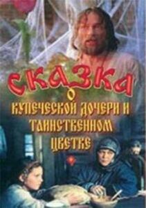 """Фильм-сказка аля """"Аленький цветочек"""""""