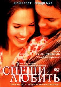 Как бы узнать, как называется фильм о больной девушке?