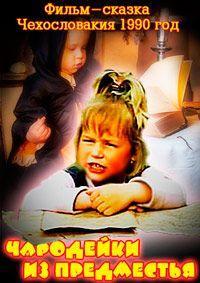 Фильм, тв, 95-98 г.г., о двух девочках, нашедших книгу с рецептами магических зелий...