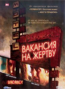 Может, кто поможет узнать фильм по сюжету. Ужасы с Бэном Эффлеком в главной роли. Мотель, по телевизору показывают убийство в соседней комнате...
