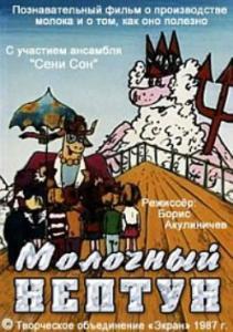 Советский мульт о пользе молока