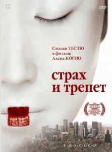 Хочу найти  фильм про девушку - офисного работника. По содержанию фильм: европейка едет на работу в Японию.