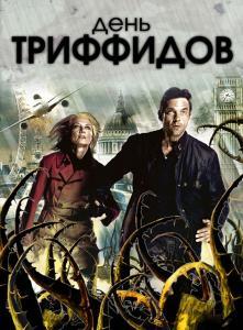 Забыл название фильма, где метеоритный дождь и все потом ослепли. Очень хочу найти.