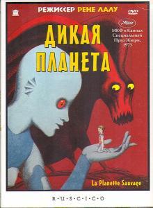 Французский мультфильм про мальчика, попавшего на другую планету, где живут голубые гиганты с красными круглыми глазами и перепонками вместо ушей.